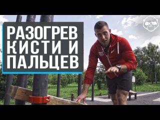 Армлифтинг: как разогреть руки перед тренировкой по развитию силы хвата • Роман Пеньковский