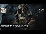 Прохождение S.T.A.L.K.E.R. Тень Чернобыля  Часть 1 Военные документы