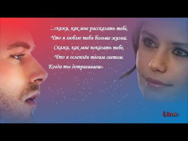 Бехлюль и Бихтер (Behlul Bihter) Запретная любовь