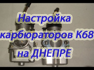 Регулировка карбюратора К68 на мотоцикле ДНЕПР - УРАЛ !!