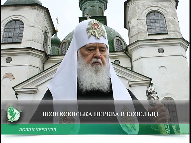 Вознесенська церква в Козельці   Телеканал Новий Чернігів