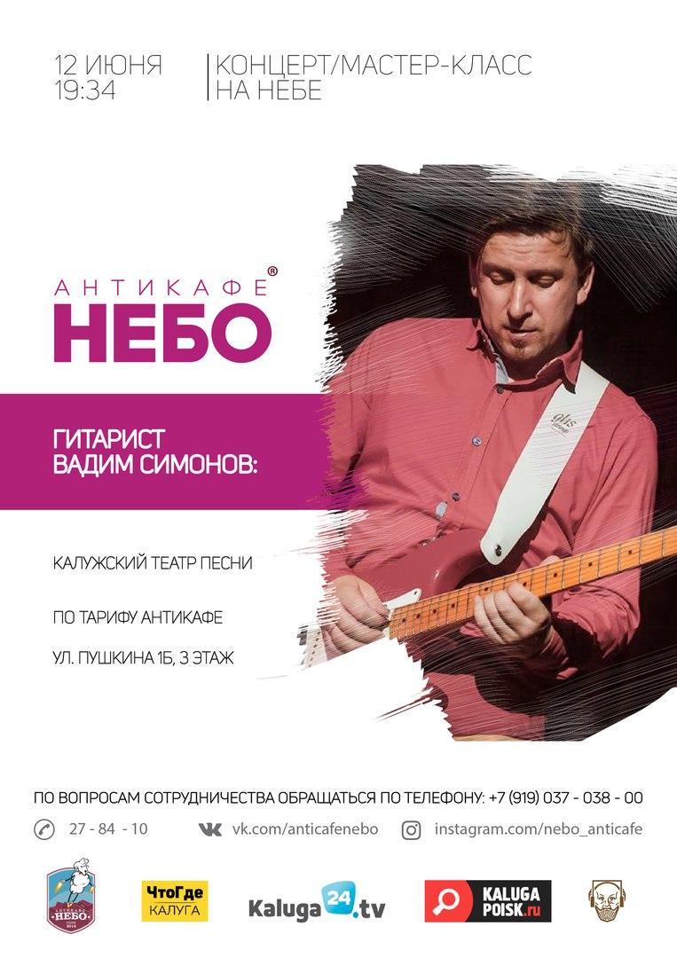 Афиша Калуга Концерт/МК гитариста Вадима Симонова / 12 июня