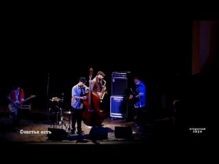 Billys Band - Счастье есть (Live@Penza)
