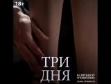 До встречи с Кристианом Греем осталось три дня. #НаПятьдесятОттенковТемнее в кино с 9 февраля. #скоровкино #50оттенков