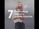 7 способов носить шарф-платок