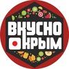 Вкусно Крым - варенье, джемы запеченные в печи
