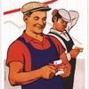 Советские плакаты   Исторические фото