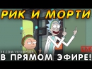 РИК И МОРТИ В ПРЯМОМ ЭФИРЕ (1 - 3 cезон) ! Rick and Morty ONLINE