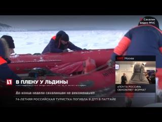 На Сахалине спасатели сняли с дрейфующей льдины рыбаков-любителей