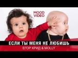 Премьера. Егор Крид & MOLLY - Если ты меня не любишь (Mood Video)