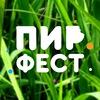 Пир Фест - гастрономический экофестиваль в Крыму