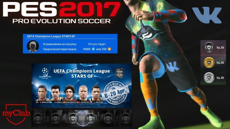 50 Спецагентов UEFA Champions League STARS QF PES 2017 myClub (2-ая неделя)