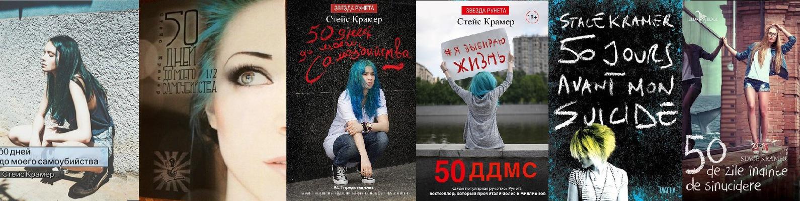 50 ДНЕЙ ДО МОЕГО САМОУБИСТВА СТЕЙС КРАМЕР СКАЧАТЬ БЕСПЛАТНО