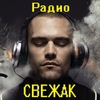 """Радио """"Свежак"""""""