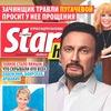 STARHIT | СТАРХИТ: новости о звёздах шоу-бизнеса