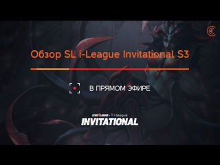 Обзор SL i-League Invitational S3