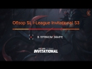 Обзор SL i-League Invitational S3