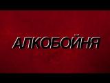 Mr. Jager / Алкобойня / #алкобойняегерь #jagercity