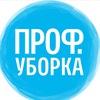 """Клининговая компания """"Профуборка"""" г.Ялта"""