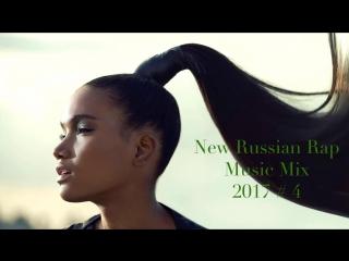 Русский Рэп Микс Новинки 2017 # 4 Подборка Хип Хоп ● Русская Музыка ¦ Russian Rap Russian Music
