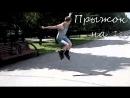 Трюки на роликах - Прыжок на 180