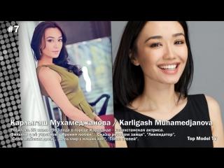 Самые красивые казашки. ТОП - 20. _ Most beautiful Kazakh women. TOP-20