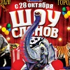 Краснодарский государственный цирк