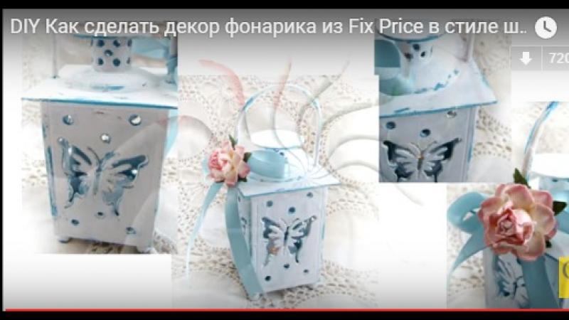 DIY Как сделать декор фонарика из Fix Price в стиле шебби-шик своими руками (мастер-класс)