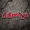 Ас Вентура | казаки | фолк | рок