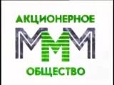 Куплю жене сапоги. Реклама АО МММ - Лёня Голубков - 1