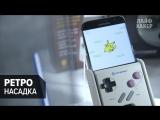 Чехол, который превратит ваш телефон в приставку Nintendo