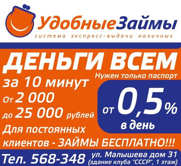 Деньги на любые нужды от 2 000 до 25 000 рублей. Быстро! Честно! Удобн
