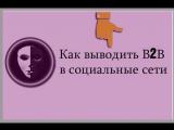 Как работать с B2B во Вконтакте - Роман Прокопьев