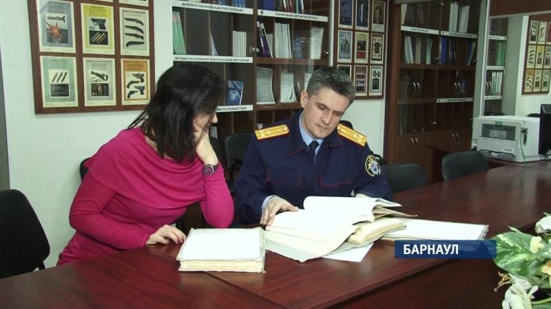Cюжет о работе следователей-криминалистов СУ СКР по Алтайскому краю по раскрытию преступлений прошлых лет