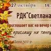 """РДК """"Светлана"""" официальная группа"""