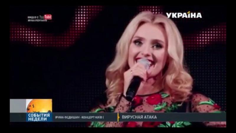 Ірина Федишин у программі Собития недели з Олегом Панютою