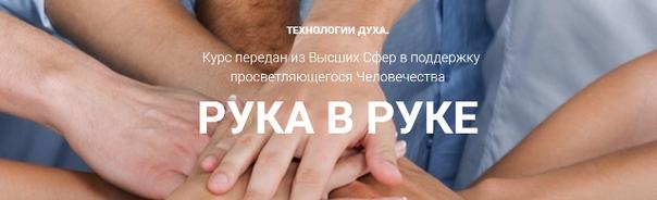 macro-consciousness.getcourse.ru/handinhand