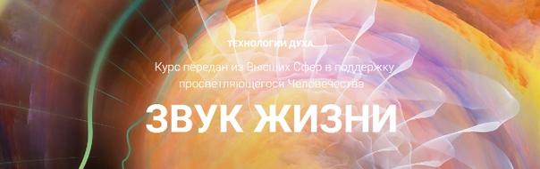 macro-consciousness.getcourse.ru/soundoflife