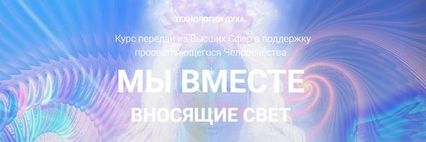 macro-consciousness.getcourse.ru/myvmeste
