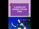 16 ДЕКАБРЯ КЛУБ АРЛЕКИНО СТРИП ШОУ YANINA