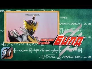 [dragonfox] Kamen Rider Build - 01 (RUSUB)