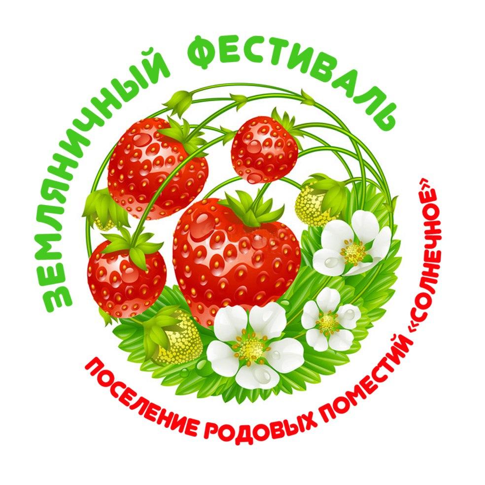 """Афиша Тольятти """"ЗЕМЛЯничный"""" Фестиваль ЭКО-ЖИЗНИ 2018"""