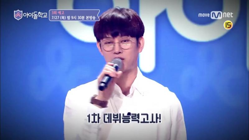 Idol School [예고] 베일에 싸여있던 40인 학생들의 첫번째 무대! 1차 데뷔 능력 고사! 7-27 (목) 밤 9시30분... 170727 EP.3