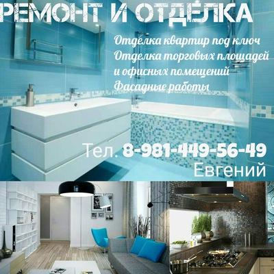 Евгений Стройкин
