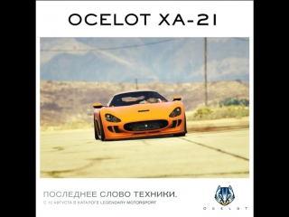 GTA Online «Ocelot XA-21»