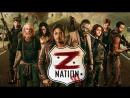 Нация Z / Z Nation 4 сезон 1 серия