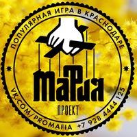 Логотип Проект «МАФИЯ», игры в Краснодаре