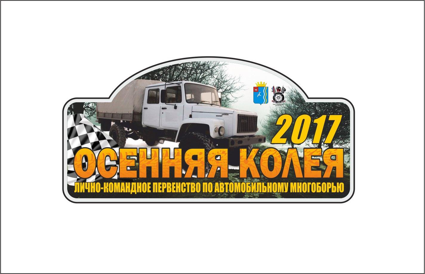 афиша, октябрь, Чайковский, 2016 год