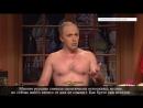 Пародия Saturday Night Live на Владимира Путина
