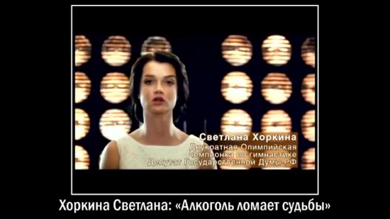 Хоркина Светлана «Алкоголь ломает судьбы» (Вывод из запоя в клинике)